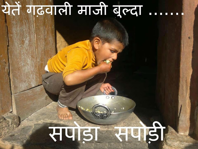 10 great childhood moments that every Pahadi must have had